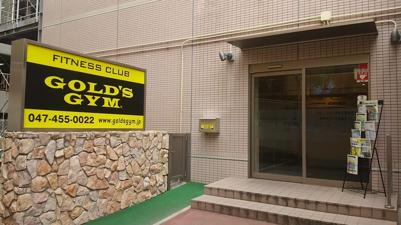 津田沼駅周辺のおすすめジムであるゴールドジム千葉津田沼の外観