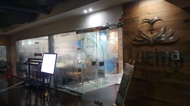 津田沼駅周辺のおすすめジムであるルキナ津田沼店の外観