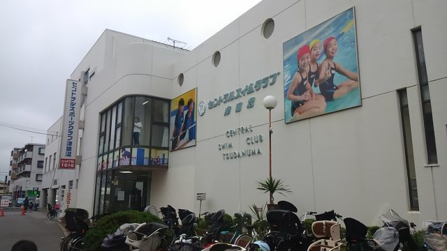 津田沼駅周辺のおすすめジムであるセントラルスポーツ津田沼の外観