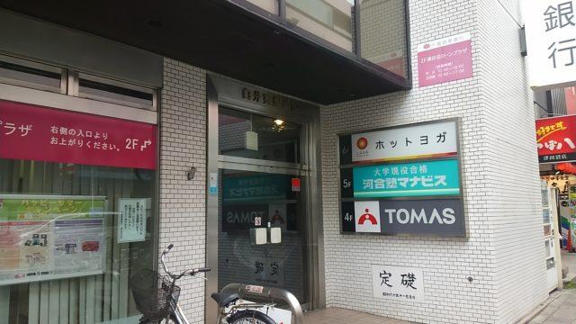 津田沼駅周辺のおすすめジムであるホットヨガLAVA津田沼店の外観