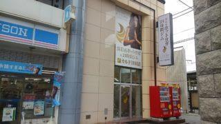 津田沼駅周辺のおすすめジムであるカルド津田沼の外観