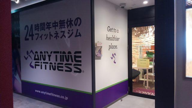 津田沼駅周辺のおすすめジムであるエニタイムフィットネスの外観