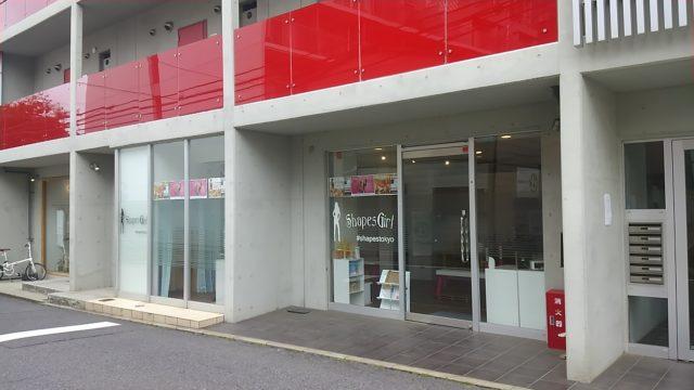 津田沼駅周辺のおすすめジムであるシェイプスガール津田沼南口店の外観