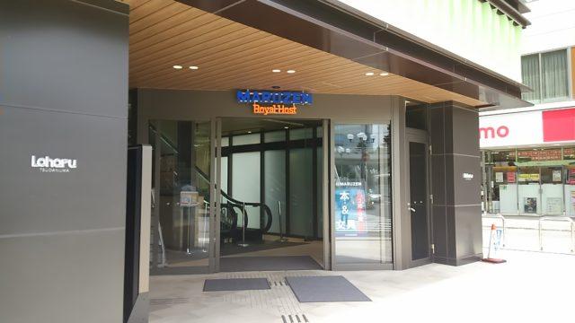 津田沼の本屋で大きいおすすめの店舗である丸善津田沼店の外観