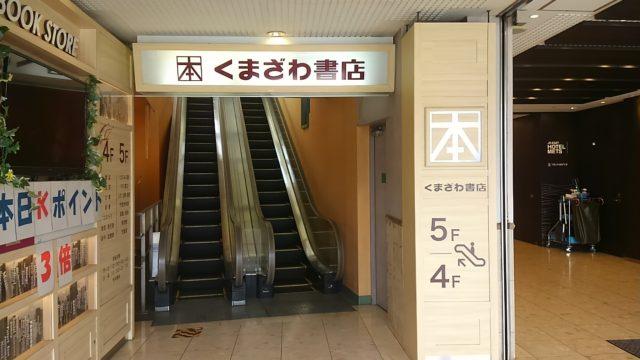津田沼の本屋で早朝や深夜遅い時間にやっているくまざわ書店の外観