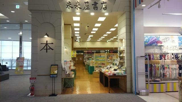津田沼の本屋で早朝や深夜遅い時間にやっている未来屋書店の外観
