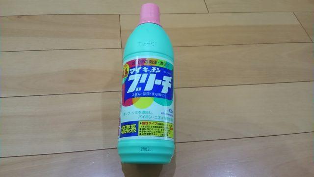 プラスチックのコップのカビ・臭い・水垢・汚れを除去する塩素系漂白剤