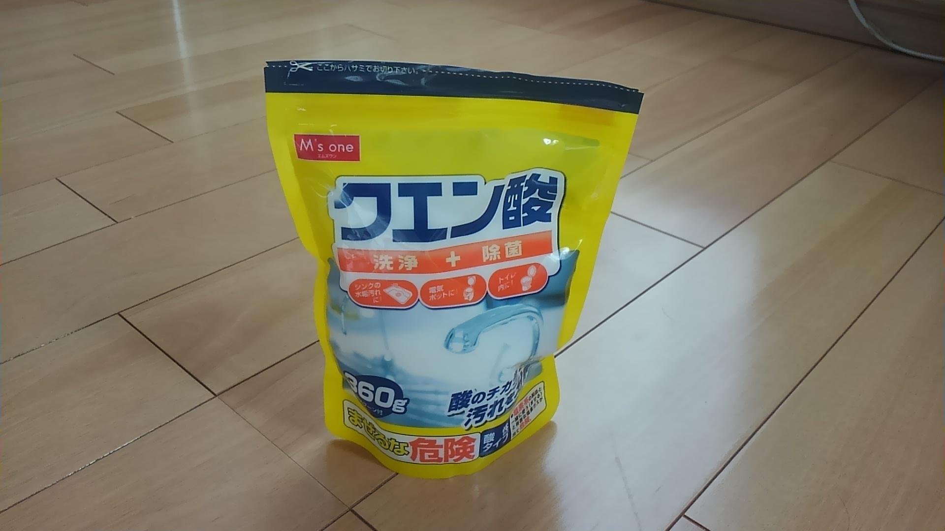 ステンレスボトルの洗い方で使うクエン酸
