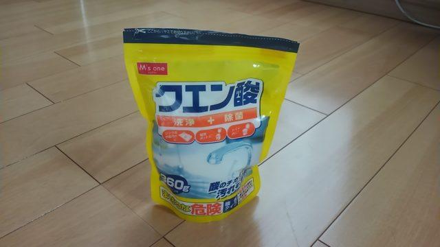 プラスチックのコップの水垢をとるクエン酸