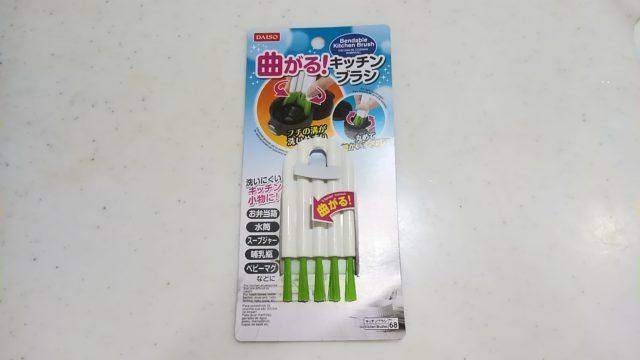 プラスチックの臭いを取る洗い方ができる溝ブラシ