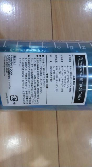ナルゲンボトルの洗い方・お手入れの仕方の説明