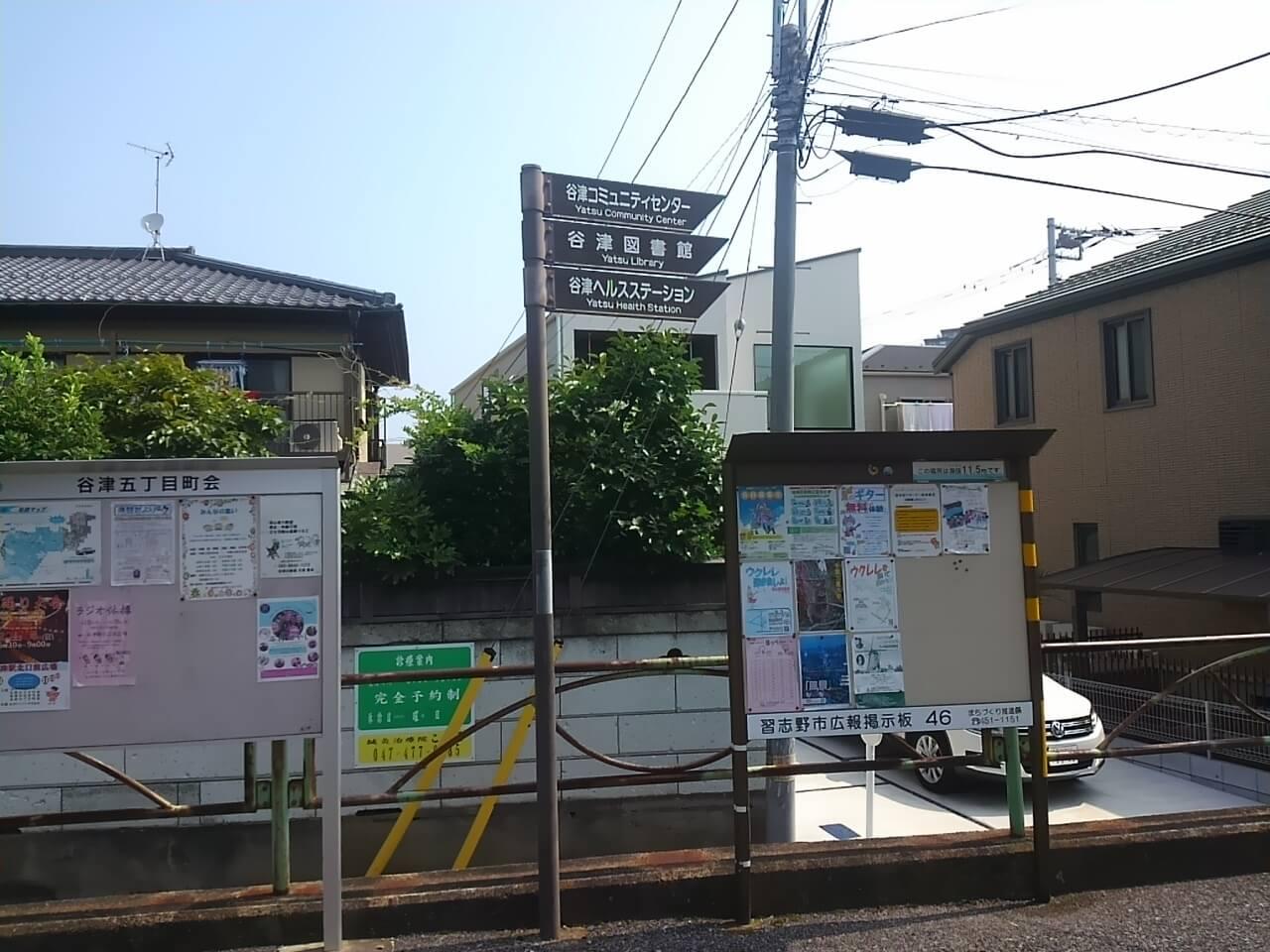 谷津奏の杜公園へのアクセス(谷津駅)