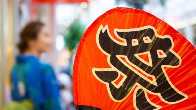 津田沼公園夏祭りいきいき津田沼夏祭りについて