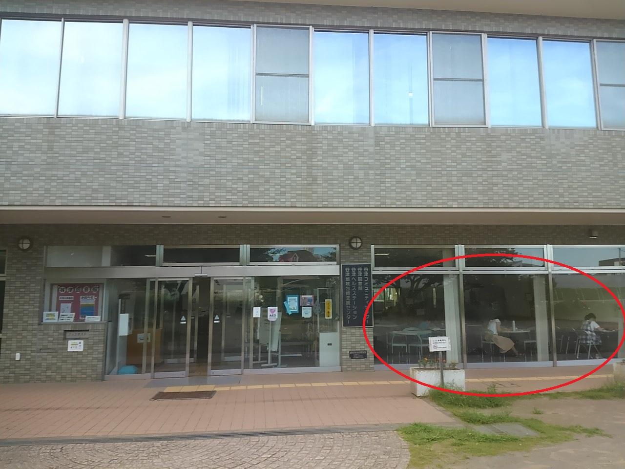 谷津コミュニティーセンター正面入口