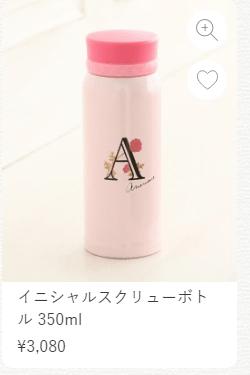 アフタヌーンティー2018福袋ステンレスボトル