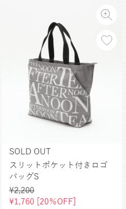 アフタヌーンティー2018福袋ロゴバッグ