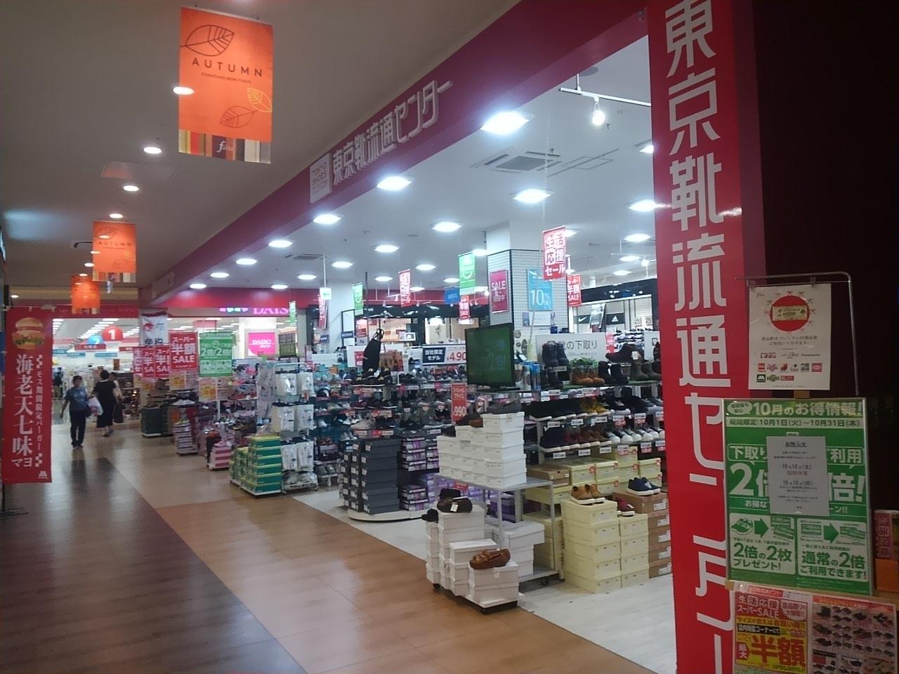 フォルテ奏の杜フロアガイド東京靴流通センター