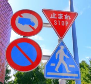 駐車と停車の違い
