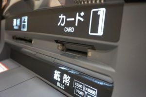 三菱UFJ銀行両替機営業時間