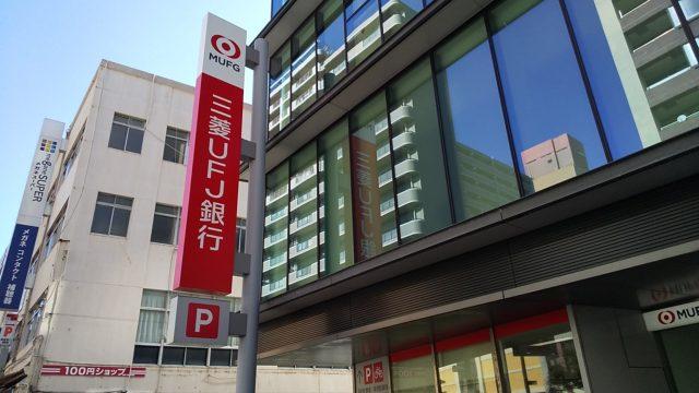 三菱UFJ銀行両替機設置店舗