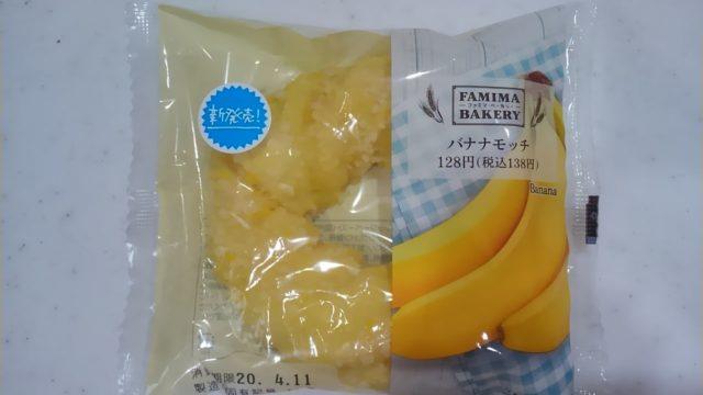 ファミマのバナナモッチの感想