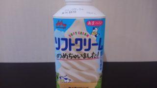 森永乳業のソフトクリームのめちゃいましたの感想