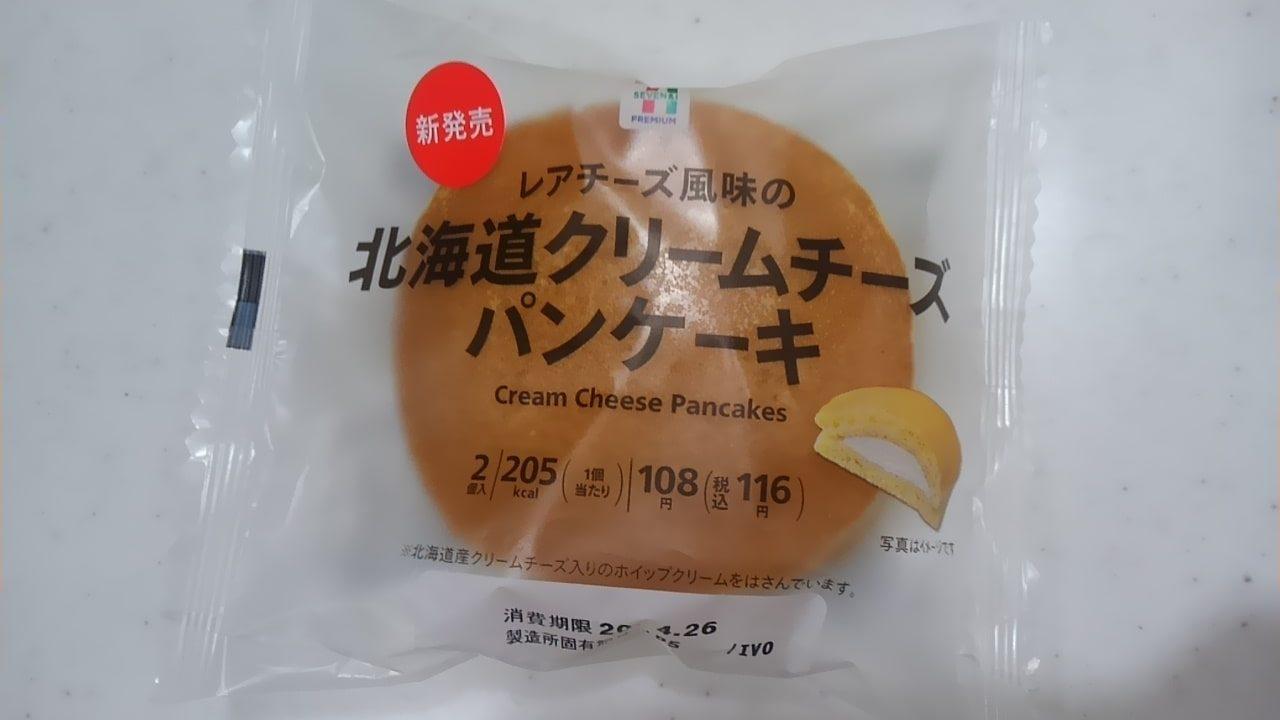 セブンイレブンのレアチーズ風味の北海道クリームチーズパンケーキの感想