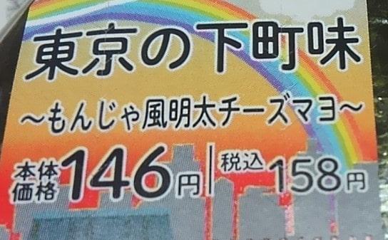 ローソンの手巻おにぎり・東京の下町味(もんじゃ風明太チーズマヨ)の感想・口コミ・値段・カロリー