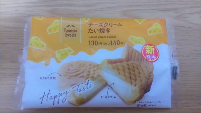 ファミマのチーズクリームたい焼きの感想・口コミ・カロリー・値段