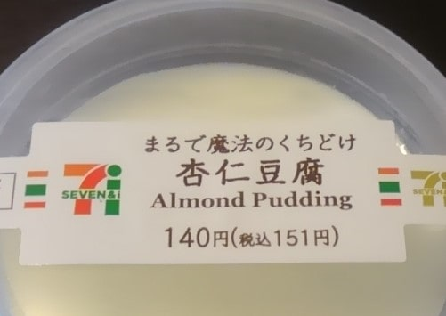 セブンイレブンのまるで魔法のくちどけ杏仁豆腐の感想・口コミ・カロリー・値段