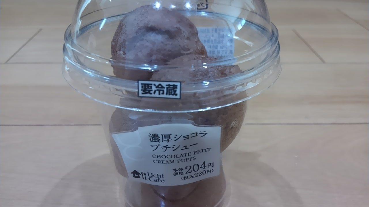 ローソンの濃厚ショコラプチシュー4個の感想・口コミ・カロリー・値段