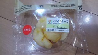 セブンイレブンのぷちもちチーズの感想・口コミ・カロリー・値段