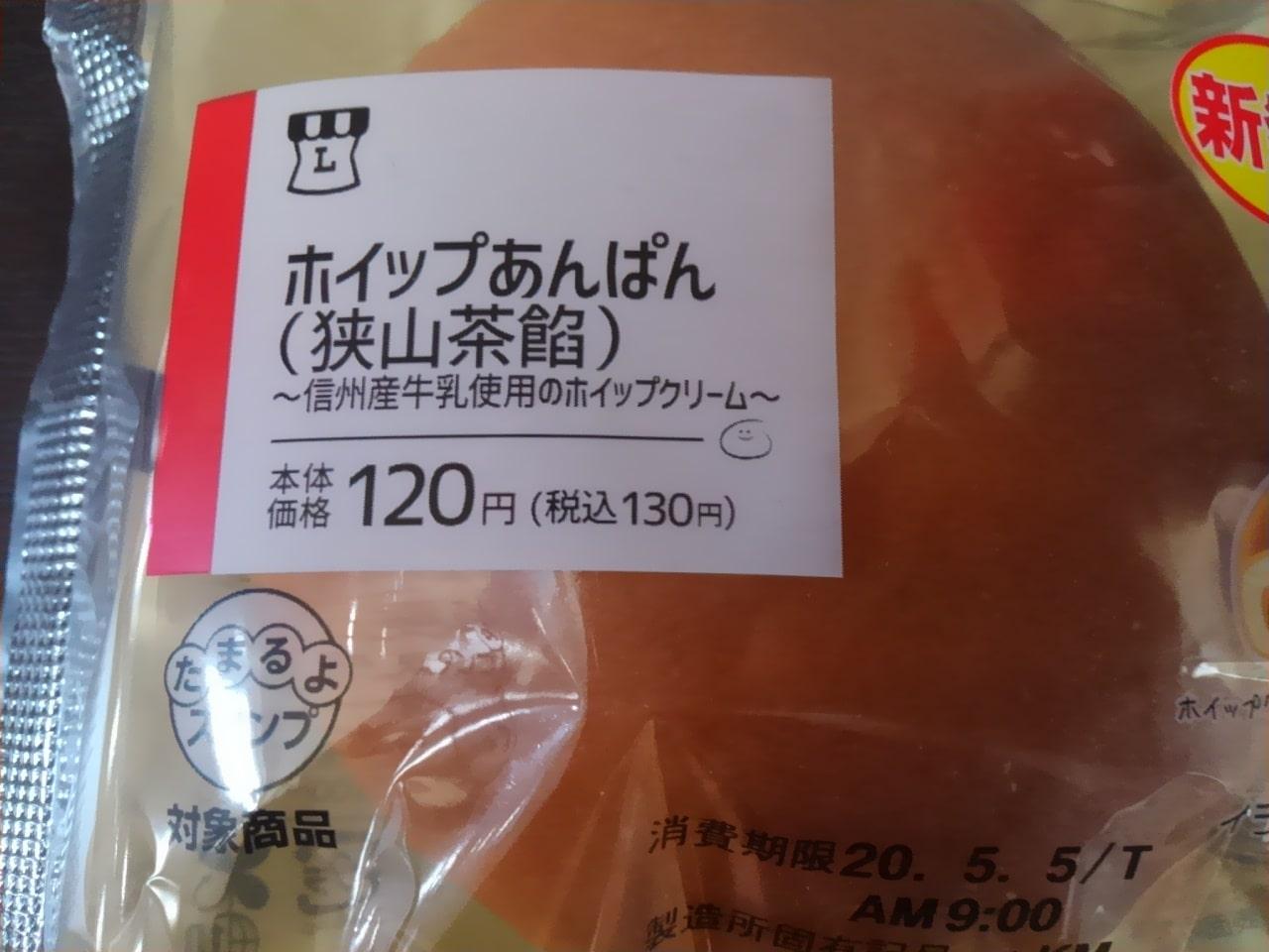 ローソンのホイップあんぱん(狭山茶餡)の感想・口コミ・カロリー・値段