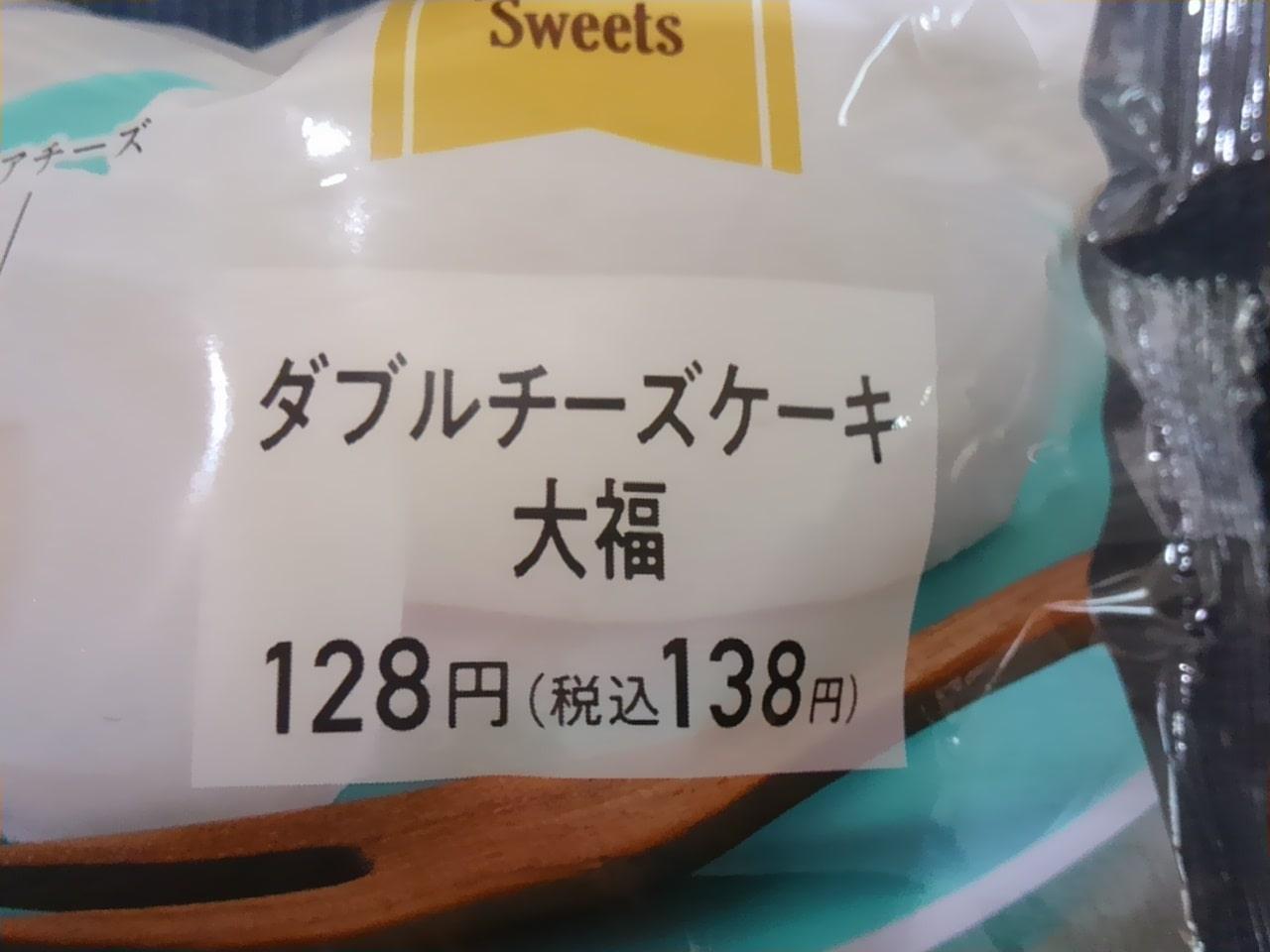 ファミリーマート(ファミマ)のダブルチーズケーキ大福の感想