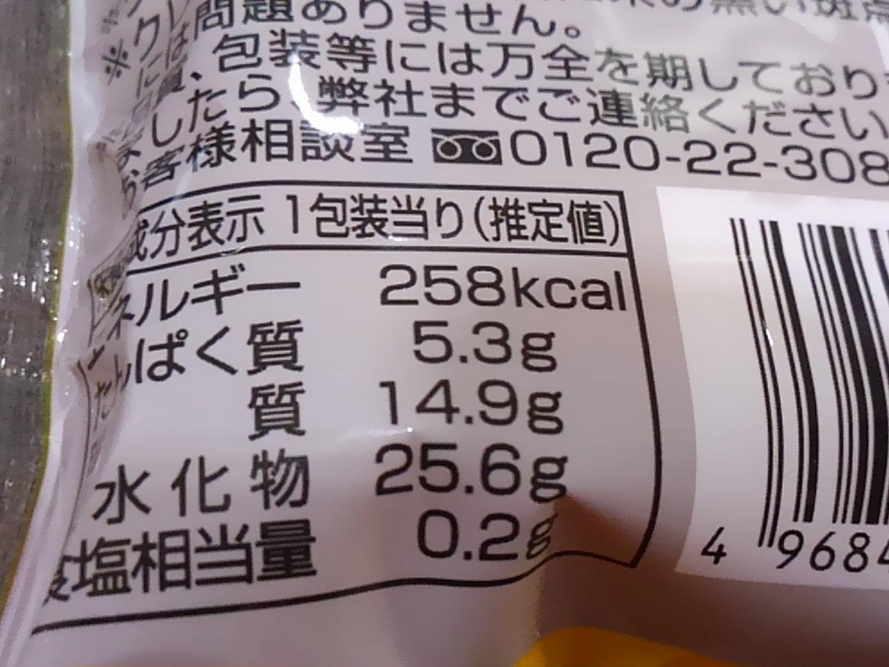 ファミマのプリンのもちもちクレープの感想・口コミ・カロリー・値段