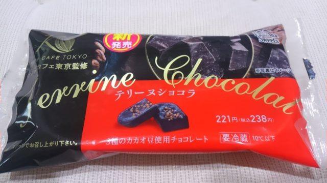 ファミマのテリーヌショコラの感想・口コミ・カロリー・値段