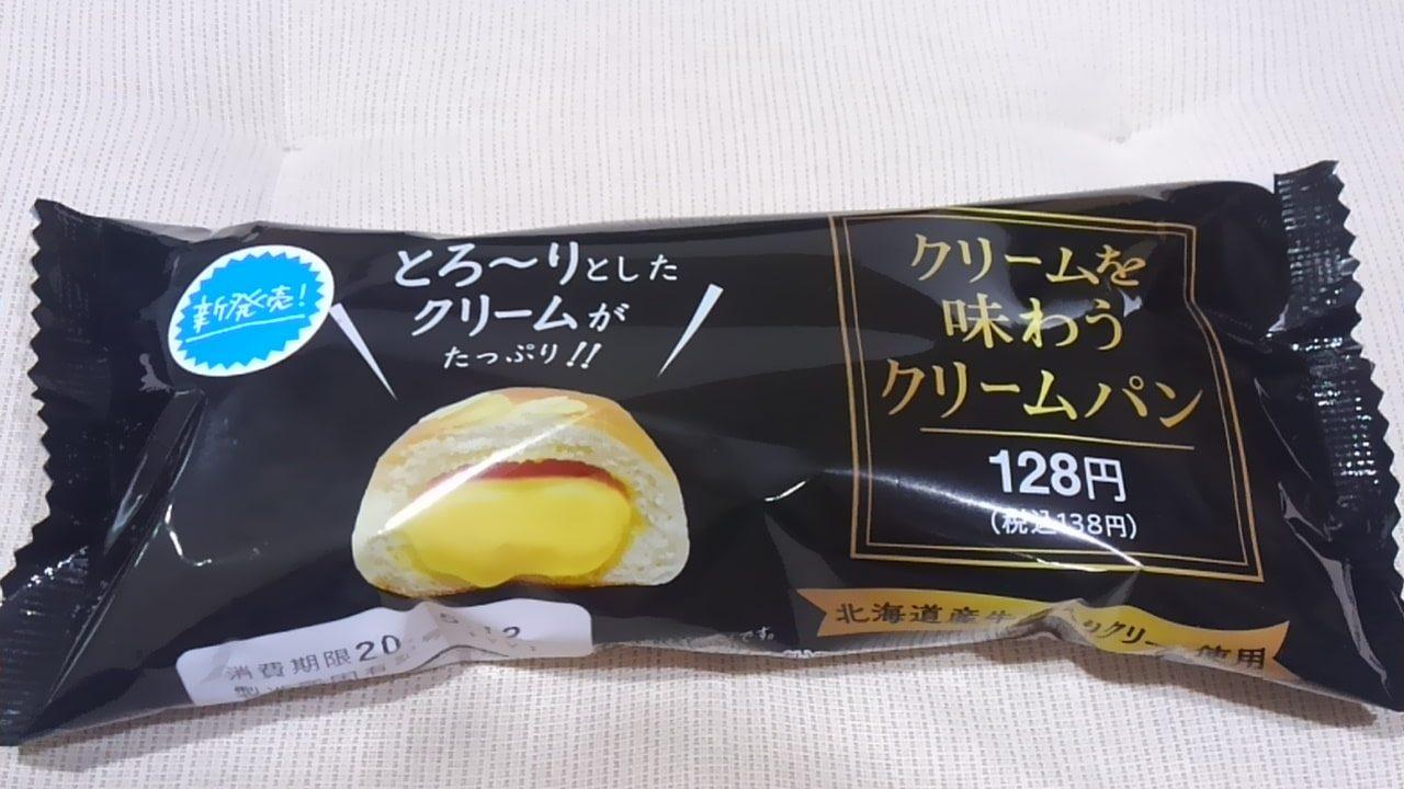 ファミマのクリームを味わうクリームパンの感想・口コミ・カロリー・値段