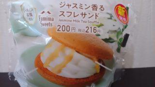 ファミマのジャスミン香るスフレサンドの感想・口コミ・カロリー・値段