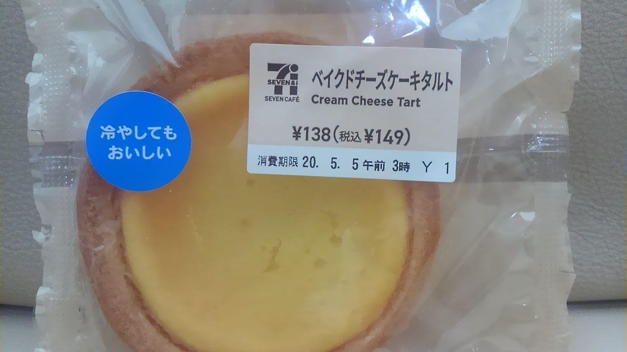 セブンイレブンのベイクドチーズケーキタルトの感想・口コミ・カロリー・値段