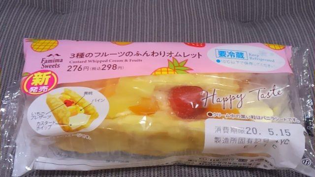 ファミマの3種のフルーツのふんわりオムレットの感想・口コミ・カロリー・値段