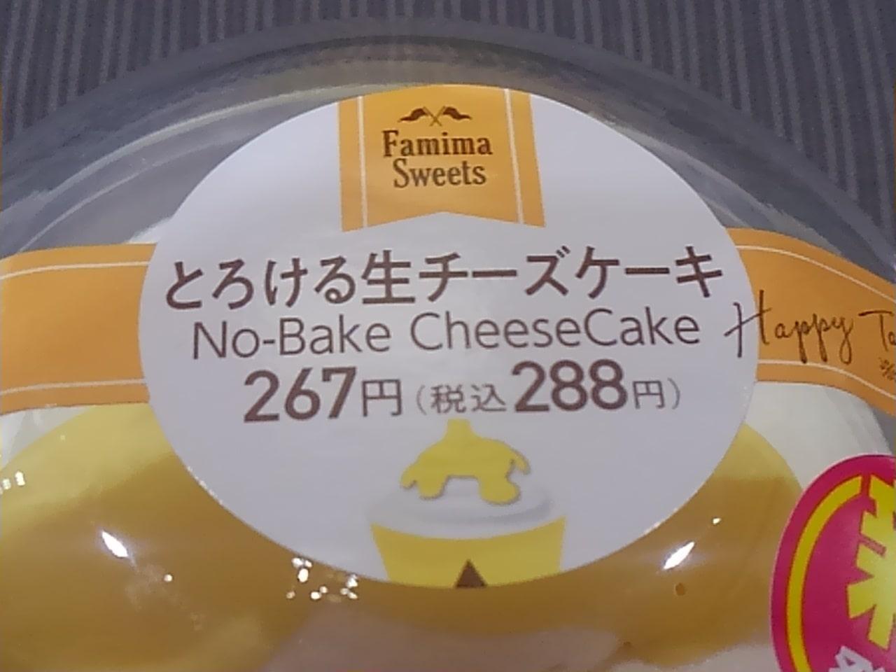 ファミマのとろける生チーズケーキの感想・口コミ・カロリー・値段