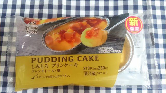 ファミマのしみとろプリンケーキフレンチトースト風の感想・口コミ・カロリー・値段