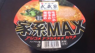 寿がきやの吉祥寺武蔵家 家系MAX 豚骨醤油ラーメンの感想・口コミ・カロリー・値段