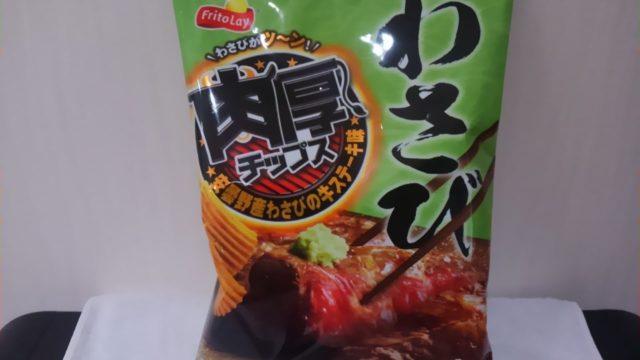 ジャパンフリトレーの肉厚チップス 安曇野産わさびの牛ステーキ味の感想・口コミ・カロリー