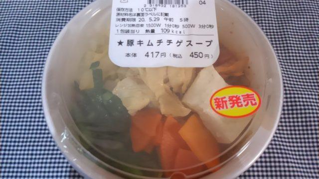 ローソンの豚キムチチゲスープの感想・口コミ・カロリー・値段