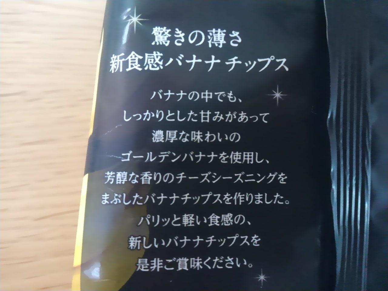 味源のゴールデンバナナチップスの感想・口コミ・カロリー・値段