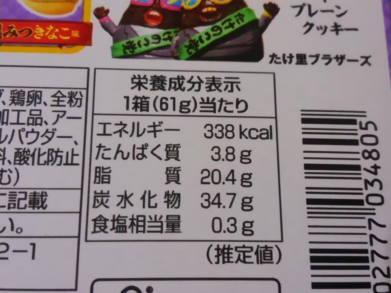 明治のたけのこの里 黒みつきなこ味の感想・口コミ・カロリー・値段