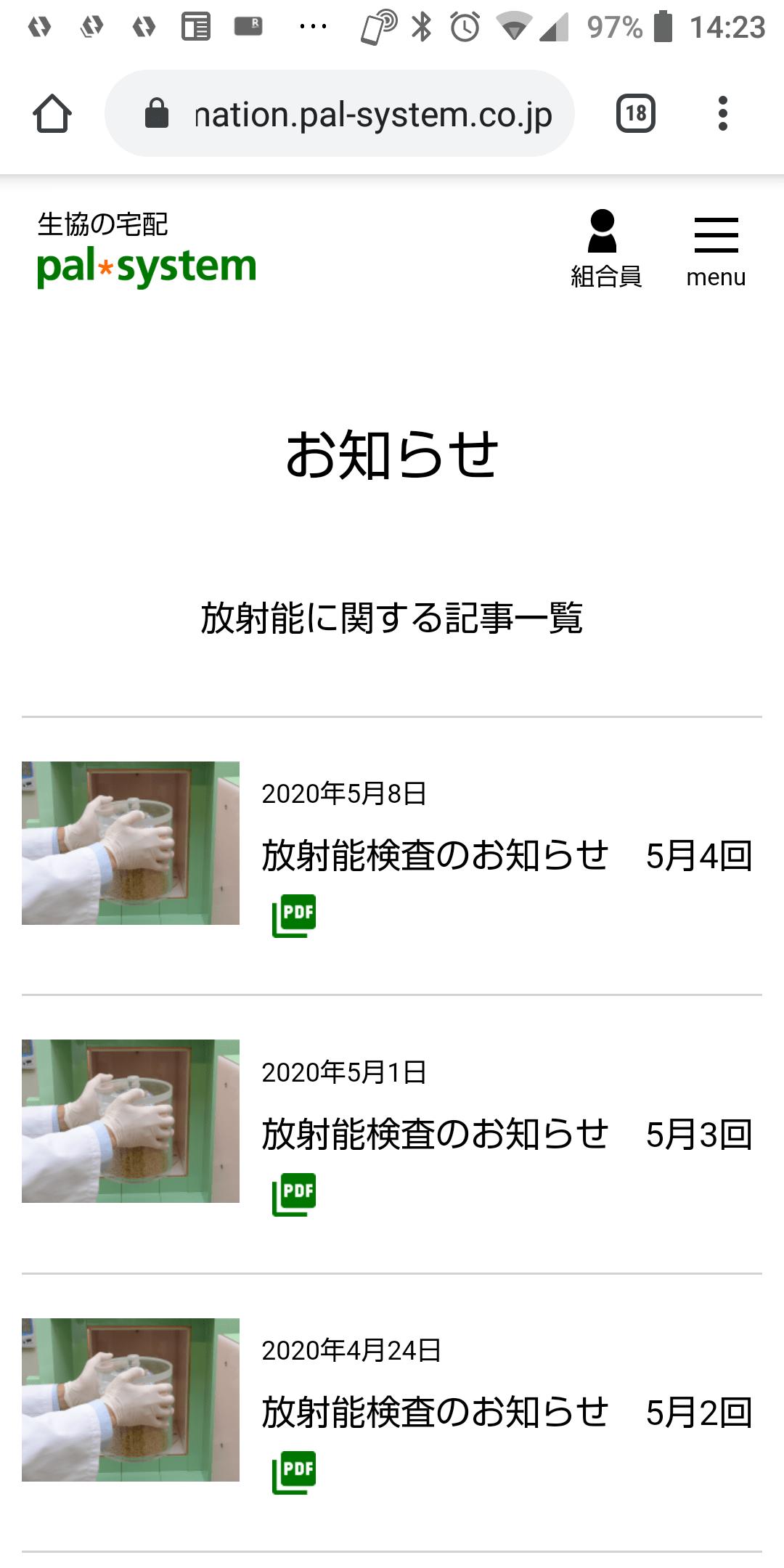 タベソダ評判口コミ