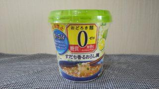 ファミマのおどろき麺0すだち香るおろし麺の感想・口コミ・カロリー・値段