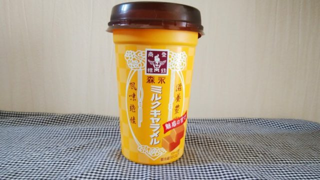 森永乳業の森永ミルクキャラメルの感想・口コミ・カロリー・値段